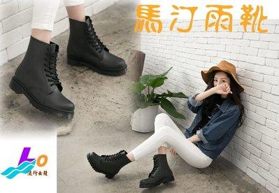 Lo流行女鞋~*晴雨兩穿*一體成形八孔馬汀雨靴