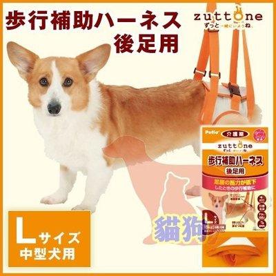 **貓狗大王**日本 PETIO 步行補助帶、後足輔助帶L // 協助散步、復健