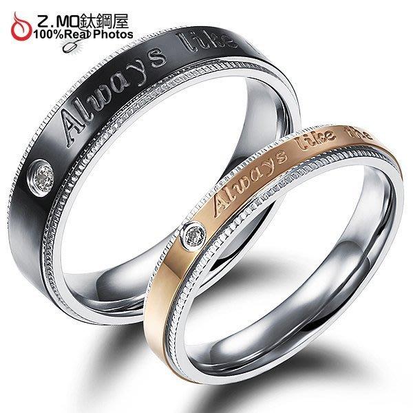情侶對戒指 Z.MO鈦鋼屋 情侶戒指 紋路戒指 白鋼戒指 紋路對戒 線條戒指 閃亮水鑽 刻字【BKY453】單個價