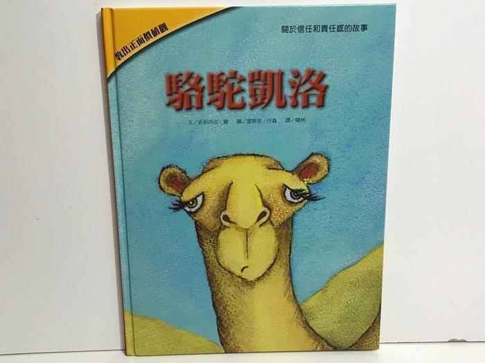 比價網~上人文化優良繪本【駱駝凱洛】