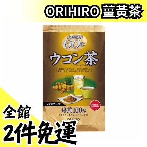 日本 ORIHIRO 超值60包 薑黃茶 交換禮物 生日 聖誕 冬季飲品【水貨碼頭】