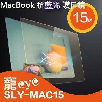 蘋果MacBook 15吋 筆電專用 抗藍光 護目鏡 ( SLY-MAC15 )