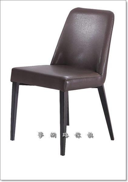 【龍來家具】16X293-10比爾現代皮革餐椅~ 大台北地區購物滿5000元免運費 ~