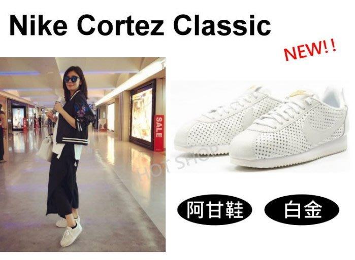 Nike Wmns Cortez Classic SE PRM 阿甘鞋 小白鞋 白金 洞洞鞋 賈靜雯 休閒鞋 女鞋