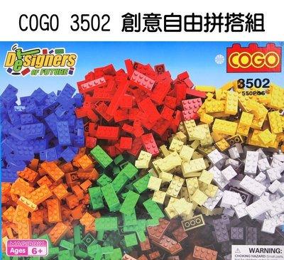 ◎寶貝天空◎【COGO 3502 創意...