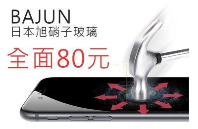 【貝占】日本旭硝子鋼化玻璃保護貼膜iphone6 plus紅米Note5s6 Z3+E9+Zenfone 2C5C4
