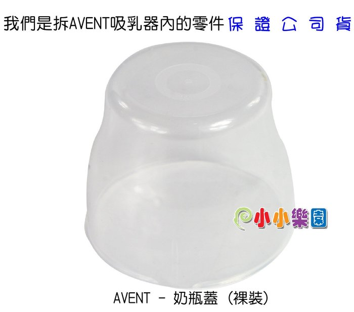 *小小樂園*AVENT 奶瓶蓋 超低價35元,我們拆吸乳器零件多出奶瓶蓋-便宜賣嘍!!(寄郵局小包,運費40元)