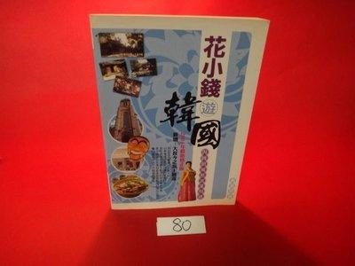 【愛悅二手書坊 H22-57】花小錢遊韓國 黃淑綾 著 朱雀