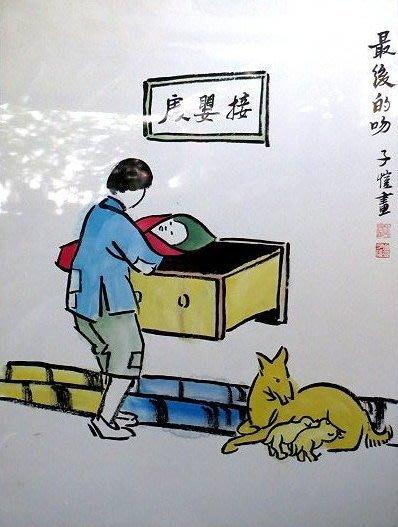 【 金王記拍寶網 】S361. 中國近代美術教育家 豐子愷 款 手繪書畫原作含框一幅 畫名:最後的吻  罕見稀少~