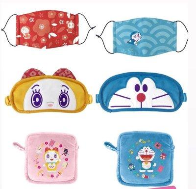 ☆Juicy☆超商 7-11 集點 便利商店 哆啦A夢 哆啦美 神奇道具 限量 和風旅行口罩+眼罩組 附收納袋 單款