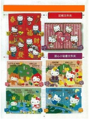 7-11 Hello Kitty 記帳文件夾/甜心小秘書文件夾14 單款單售20