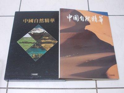 [二手書]A9 - 中國自然精華(附硬外殼)
