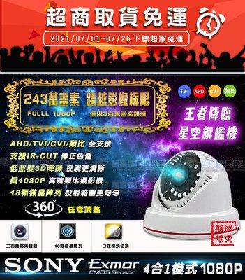 【萬事達監控批發】AHD TVI SONY 1080P 300萬鏡頭 18顆 微晶陣列 奈米 LED 紅外線 半球型