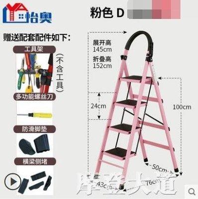 [可開發票]梯子家用折疊梯加厚室內人字梯移動樓梯伸縮梯步梯多功能扶梯 【格調】