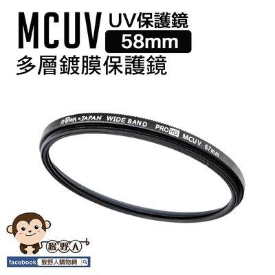 【猴野人】MCUV 多層鍍膜保護鏡 UV保護鏡 58mm 抗紫外線 薄型 多層鍍膜 濾鏡 超薄框 保護鏡 UV鏡 相機