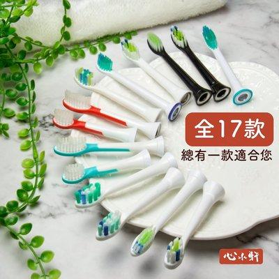 飛利浦 刷頭 電動牙刷 滿440免運費 音波震動 美白 抗敏感 高品質 副廠 可兼容 PHILIPS Sonicare