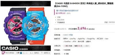 【95% New】CASIO G-SHOCK GA-110NC 撞色橘藍 腕錶