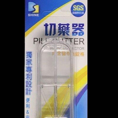 七號雜貨舖#台灣製。切藥器#SGS認證原料