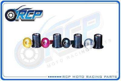 RCP 風鏡 車殼 螺絲 GSXR600 GSXR 600 GSX-R600 台製品