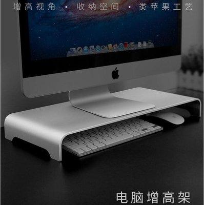 顯示屏增高架 台式電腦顯示器增高架鋁合金 辦公室桌面收納盒置物架屏  暖心生活館 大賣家