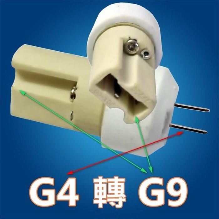 G9轉G4燈座 G4燈座轉G9燈泡 轉接頭 轉換頭 燈頭 用於在G4插針孔燈座上安裝G9插腳燈泡