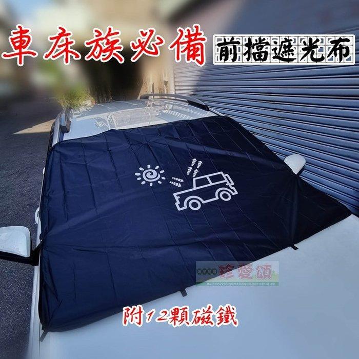 【珍愛頌】C078 車床族 露營 野營必備 汽車前擋遮光布 12顆磁鐵吸附 遮陽布 遮陽擋 遮陽簾 遮光罩 隔熱擋