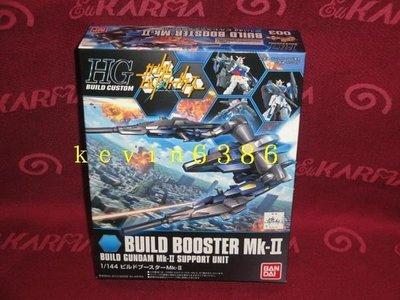 東京都-1/144 HGBC BUILD BOOSTER MK-II 創建推進機(NO:003) 現貨