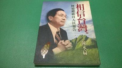 大熊舊書坊-相信台灣:阿扁總統向人民報告 陳水扁 圓神,ISBN:9789861330051-101*28