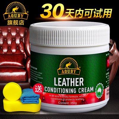 聚吉小屋 #澳洲Aoudy皮革護理劑奢侈品皮包包保養膏皮具真皮沙發皮衣保養油
