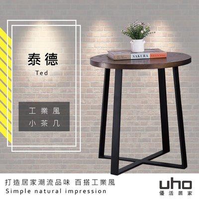 小茶几【UHO】泰德工業風小茶几  XJ18-B327-08