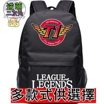 ~逆萌二次元~ 英雄聯盟LOL#1~SKT RNGEDG戰隊後背包書包筆電包雙肩包電腦包側背包束口包袋後肩旅行