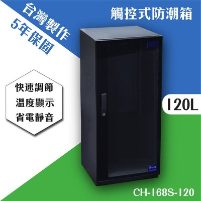 【勁媽媽】長輝防潮 CH-168S-120 快速調節全數位觸控電子防潮櫃 相機收納 單眼 茶葉 乾燥食物 存放 防潮濕