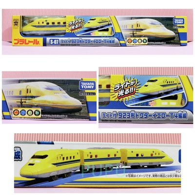 *PUPU屋* PLARAIL S-07 黃博士 新幹線 923 形 鐵道王國 多美 全新 現貨