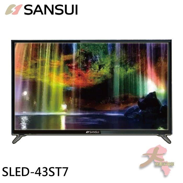 大桃園家電~SANSUI 山水 43吋 FHD低音砲款LED多媒體液晶顯示器 SLED-43ST7~配送不安裝