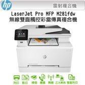 印專家 全新 HP  M281fdw  彩色雷射多功能事務機  影印 列印 傳真 掃描 無線 L3750CDW
