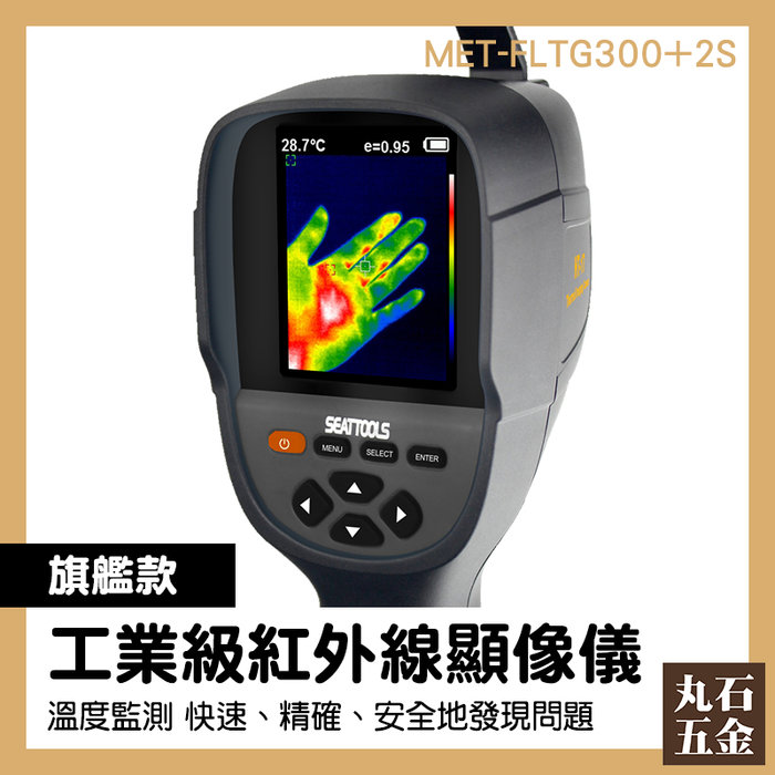 【丸石五金】熱顯像 MET-FLTG300+2S 熱顯示儀 抓漏水 抓漏儀器 高溫計 紅外線輻射熱