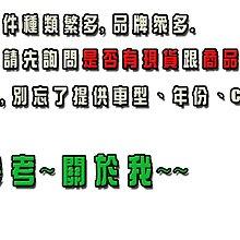 【汽車零件盤商】(KIA/起亞) CARENS 2.0 柴油 07-【考耳/點火線圈】  ~ 韓國