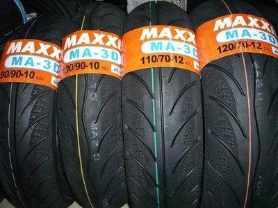 【崇明輪胎館】 MAXXIS 瑪吉斯 機車輪胎 MA-3D 鑽石胎 120/70-12 特價1200元