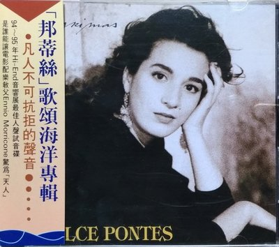 《絕版專賣》Dulce Pontes 邦蒂絲 / Lagrimas 歌頌海洋 (歐版.側標完整)
