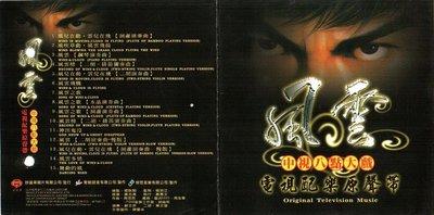 妙蓮華 CCO-003 風雲