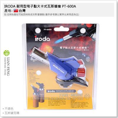 【工具屋】*含稅* IRODA 耐用型電子點火卡式瓦斯噴槍 PT-600A 愛烙達 使用卡式瓦斯罐 烹飪噴槍 炙燒