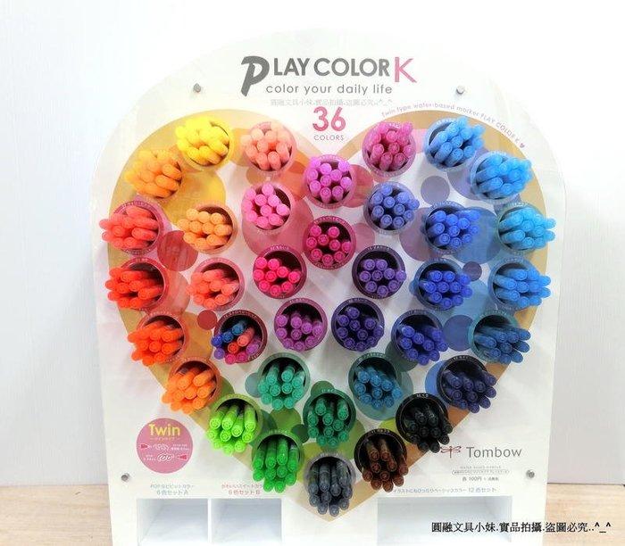 【圓融文具小妹】日本 蜻蜓 Tombow Play color K 玩色 雙頭彩色筆 36色入 玩彩K 單色賣場 #35