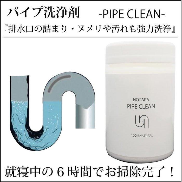 日本製 100%天然清潔系列-消除堵塞、除菌除臭 清潔粉