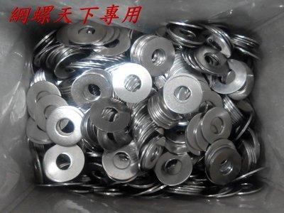 網螺天下※304不鏽鋼華司 2分半(5/16)加大加厚版 ST公制 英制 電鍍 熱浸 零售 整箱『台灣製造』0.8元/片