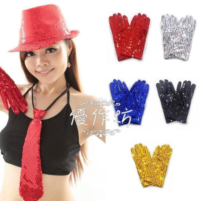 【優作坊】gloves01亮片手套、爵士舞服飾、舞台表演服、魔術表演服