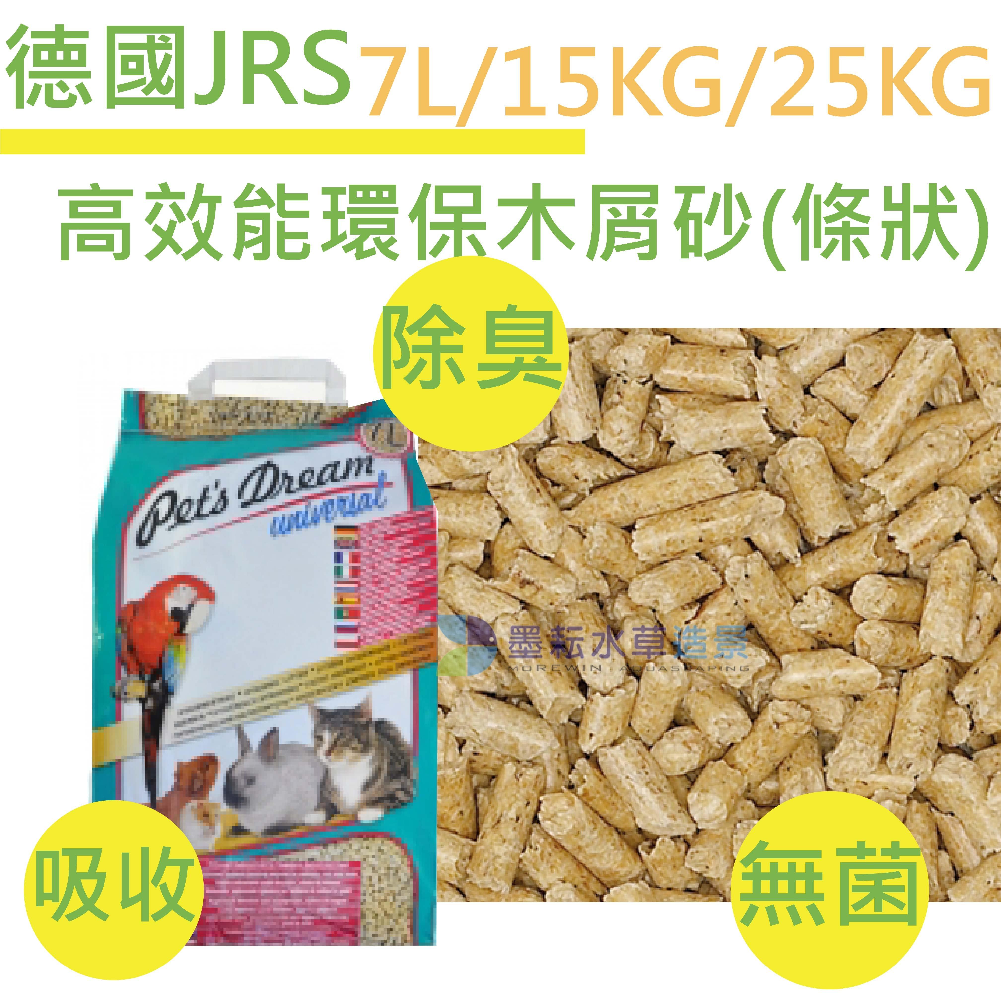 @墨耘 水草造景@德國JRS/高效能環保木屑砂(條狀)【15KG】$640 Pets Dream 鳥 兔 鼠 底砂