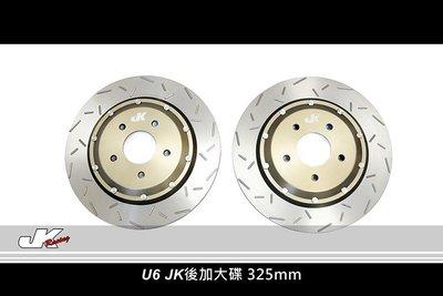 JK Racing 精品 LUXGEN U6  後 加大碟 325mm
