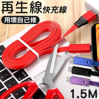 再生線 剪斷可修復 充電線 1.5M 蘋果 安卓 加長充電線 簡易修復 自行調整長度