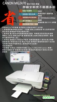【綠能】原廠全新匣改裝+連續供墨 Canon Mg2470 (影印+列印+掃描)多功能事務機