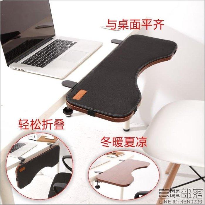 創意電腦手托架鍵盤托 手臂托支架肘托 護腕滑鼠墊滑鼠板滑鼠手墊